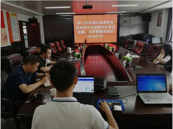 贵州省辐射环境监理站开展第二次全国污染源普查贵州省伴生放射性矿普查数据核查工作