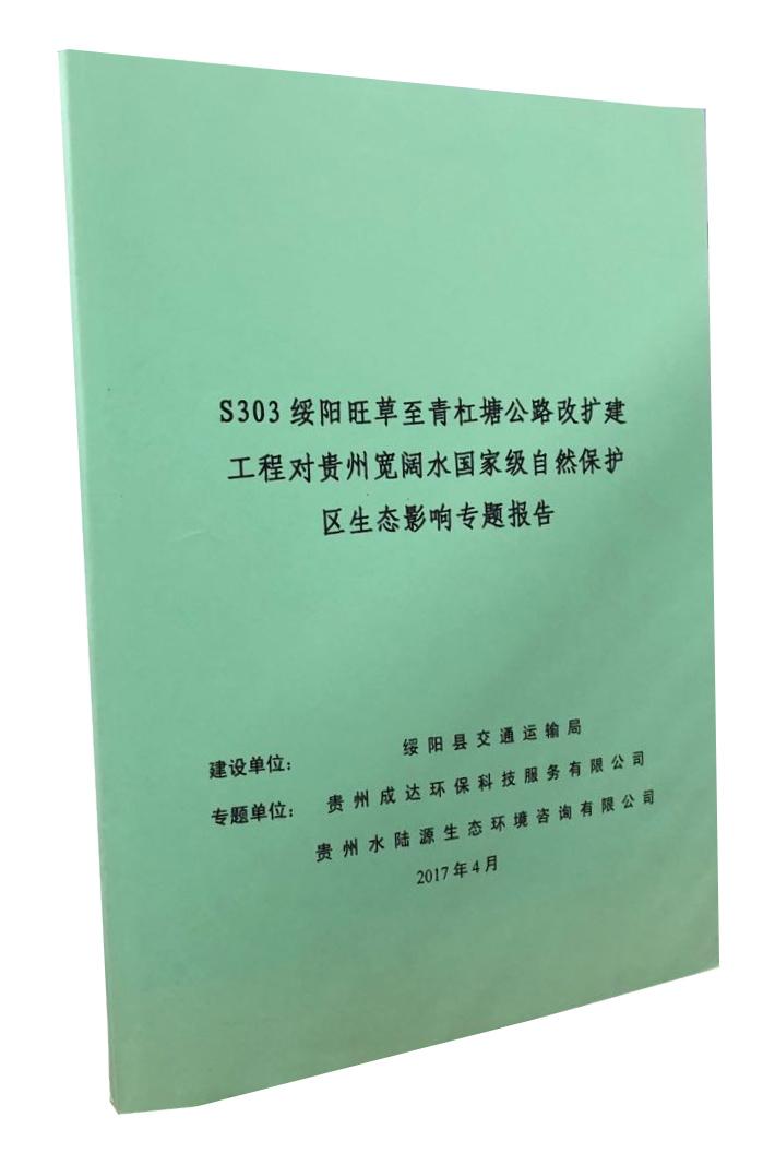 S303 绥阳旺草至青杠塘公路改扩建工程对贵州宽阔水国家级自然保护区生态影响专题报告