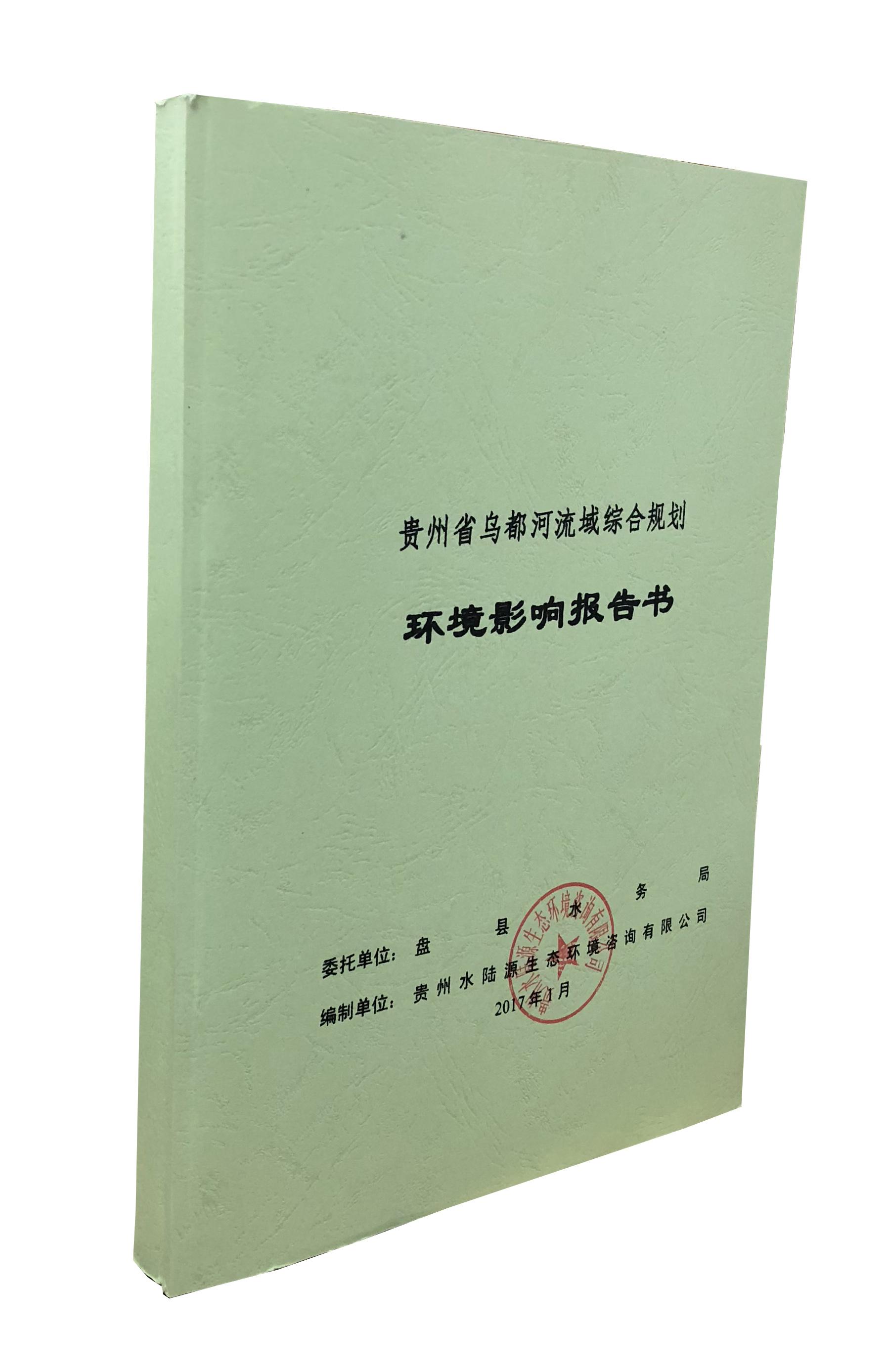 贵州省乌都河流域综合规划贝斯特516全球最奢华报告书