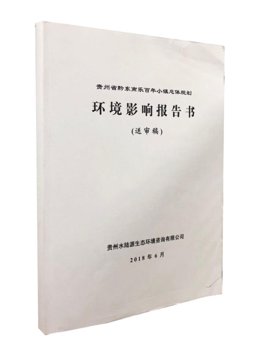 贵州省黔东南乐百年小镇总体规划-环境影响报告书
