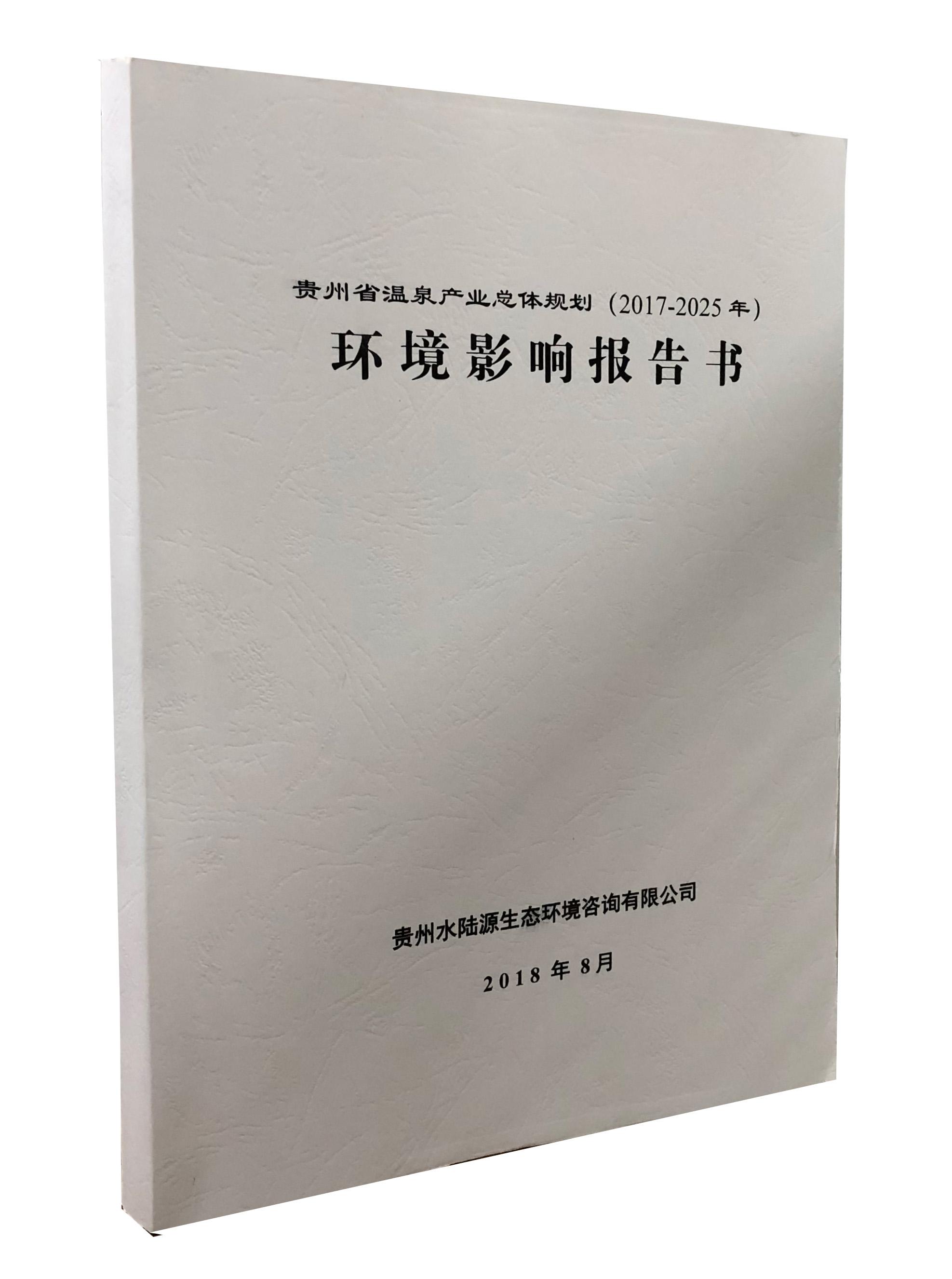 贵州省温泉产业总体规划(2017-2025年)环境影响报告书