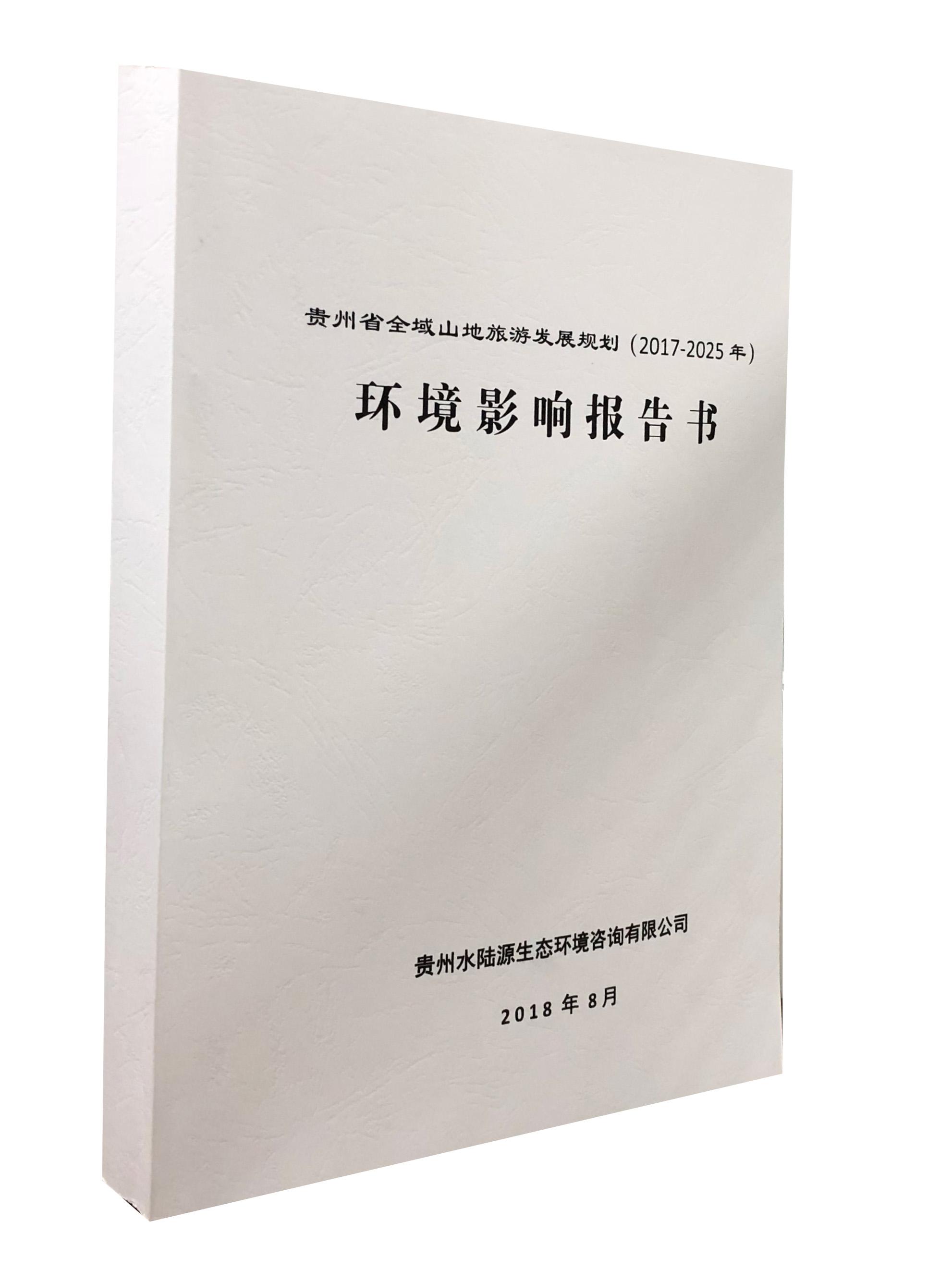 贵州省全域山地旅游发展规划(2017-2025年)贝斯特516全球最奢华报告书