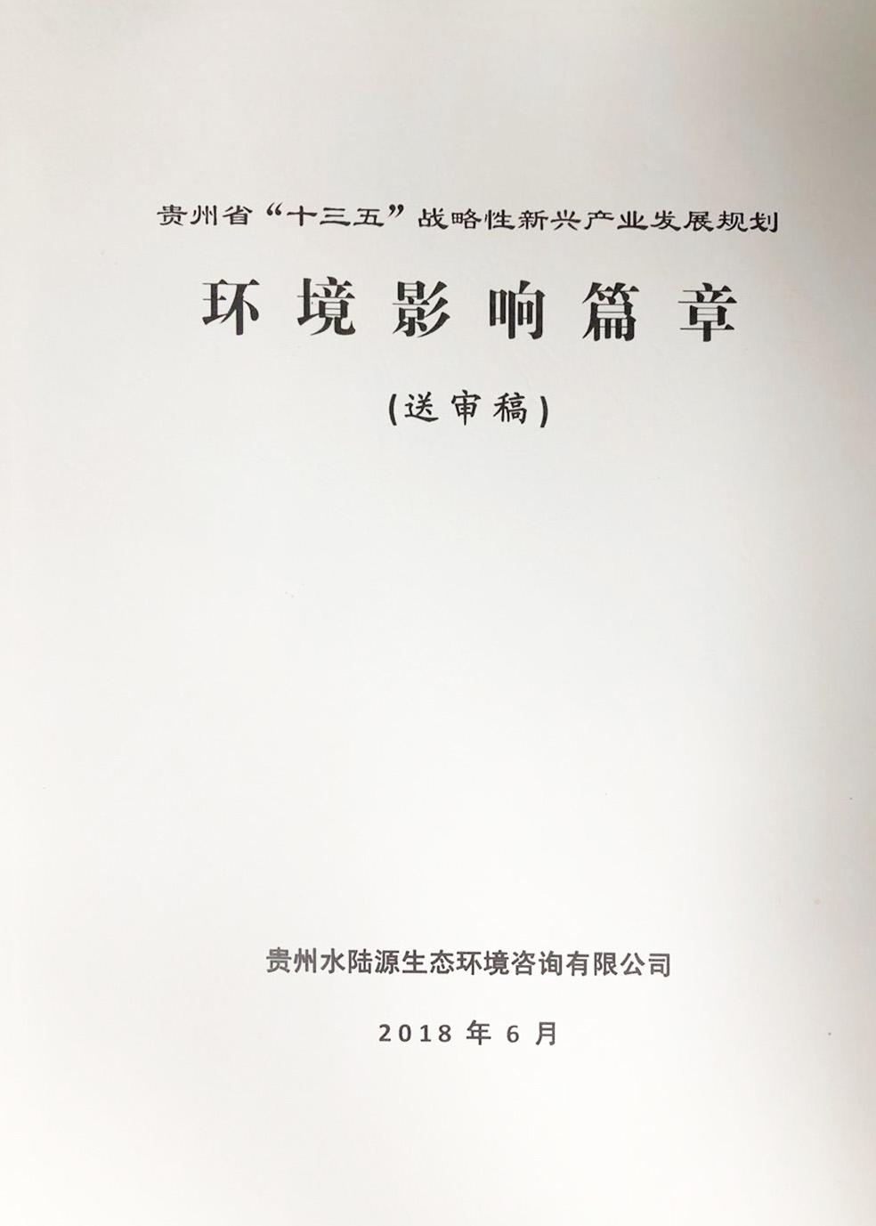 """贵州省""""十三五""""新兴产业发展规划:环境影响篇章"""