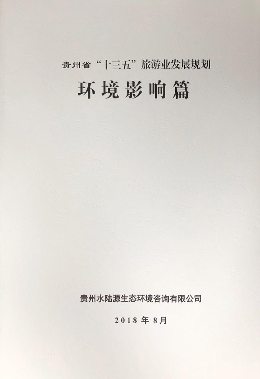 """贵州省""""十三五""""旅游业发展规划:环境影响篇"""