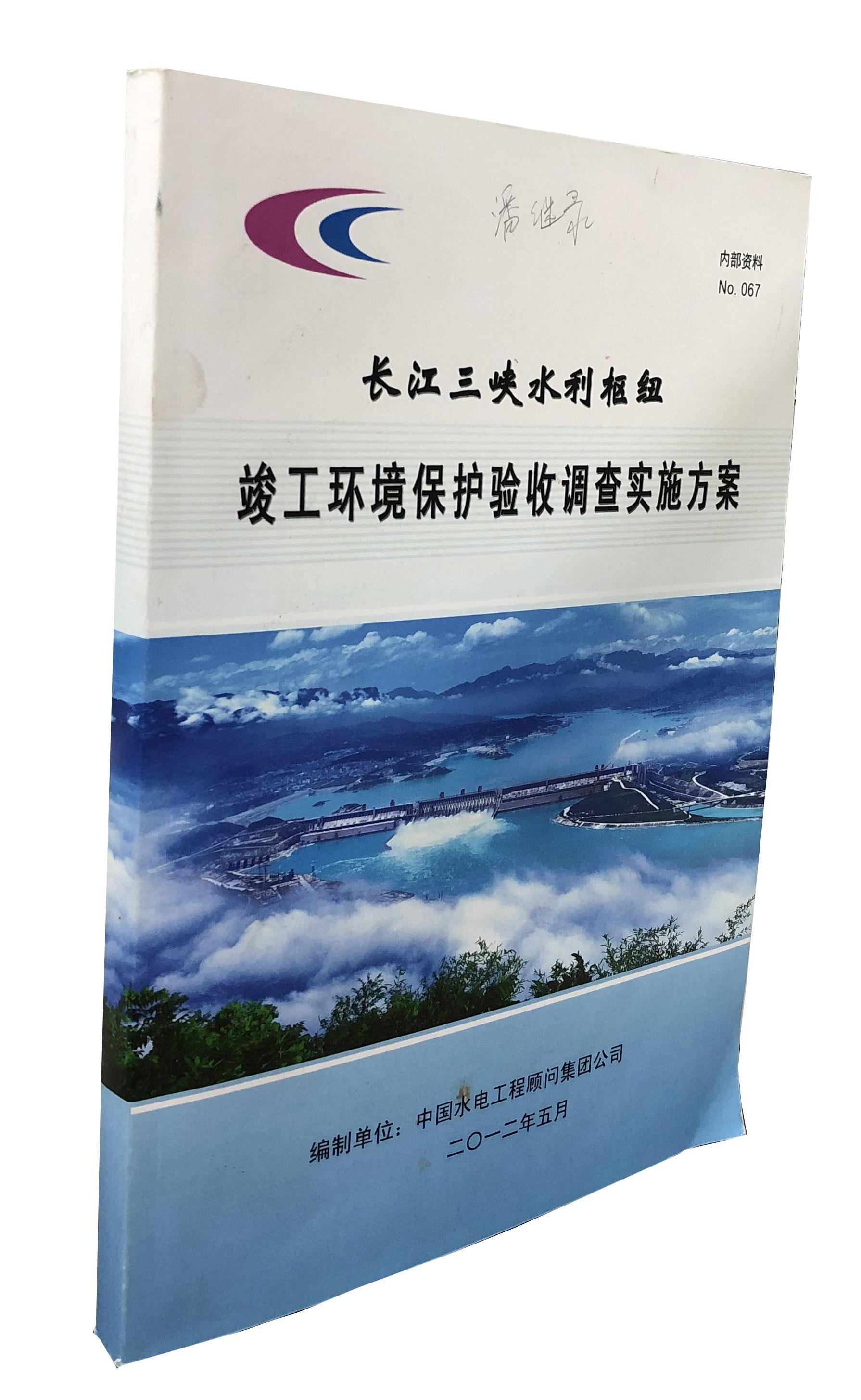 1长江三峡水利枢纽-竣工环境保护验收调查实施方案