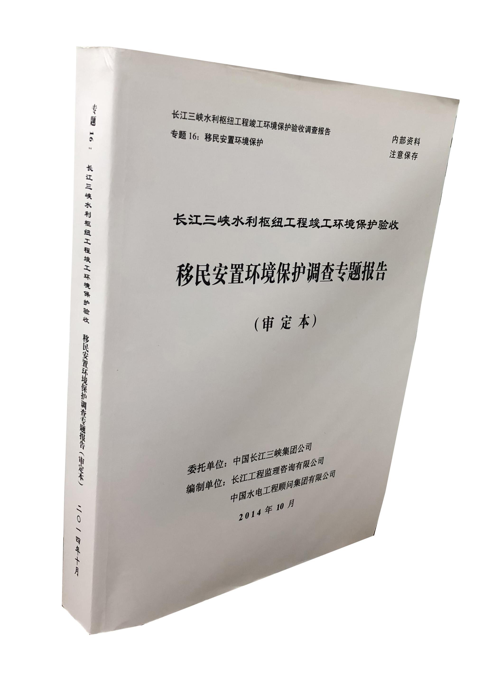 长江三峡水利枢纽工程竣工环境保护验收-移民安置环境保护调查专题报告