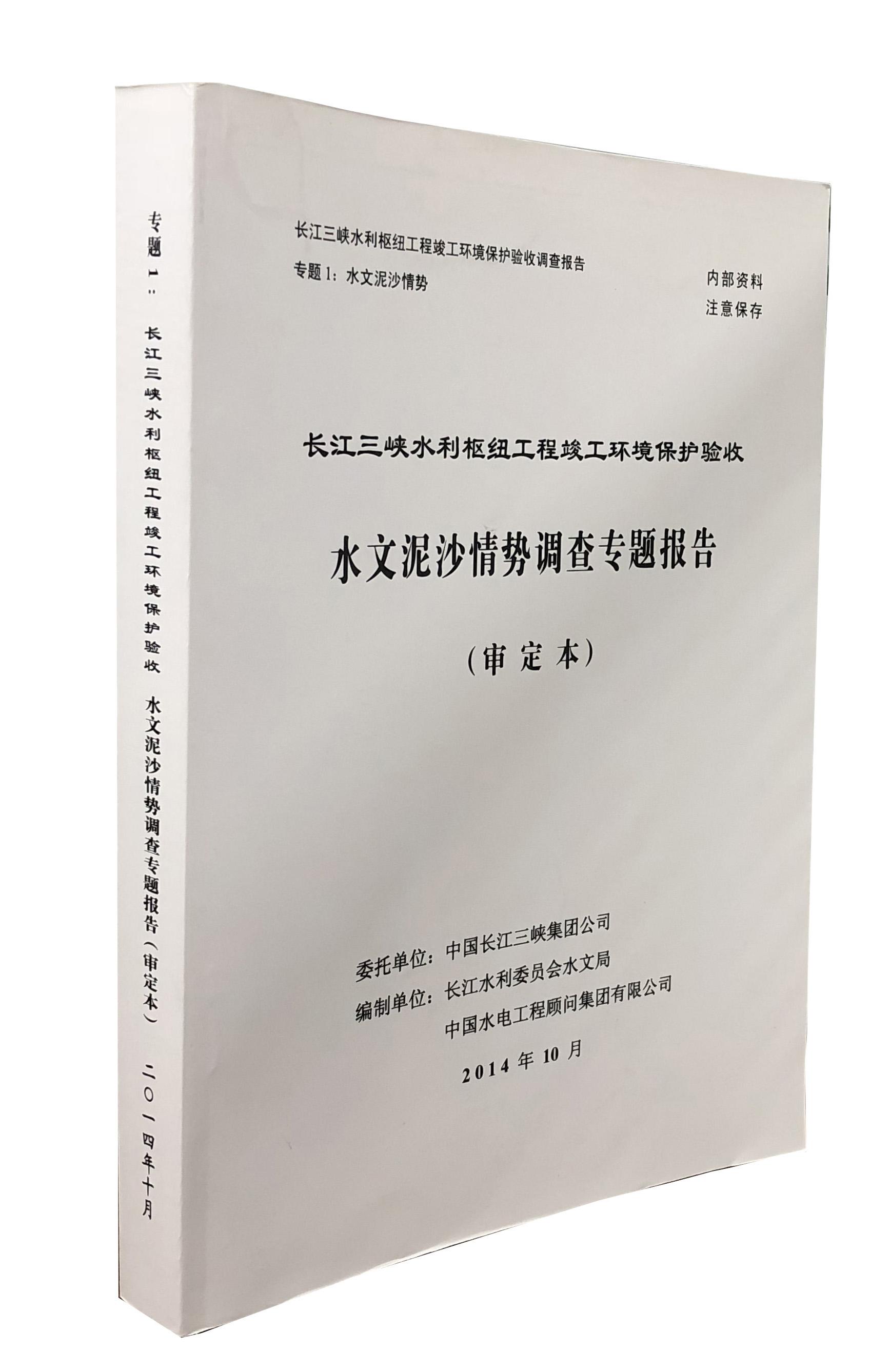 长江三峡水利枢纽工程竣工环境保护验收-水文泥沙情势调查专题报告