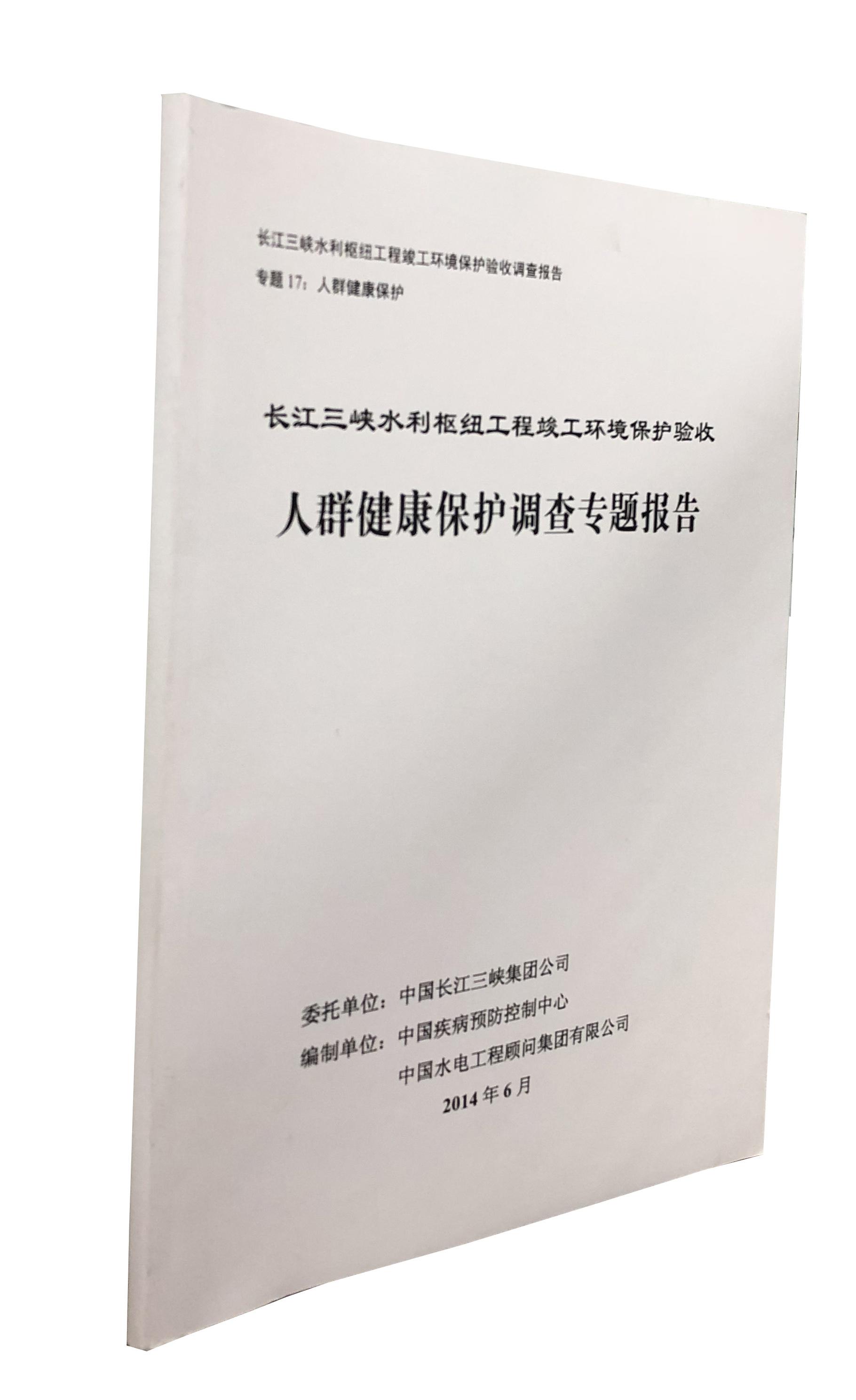 长江三峡水利枢纽工程竣工环境保护验收-人群健康保护调查专题报告