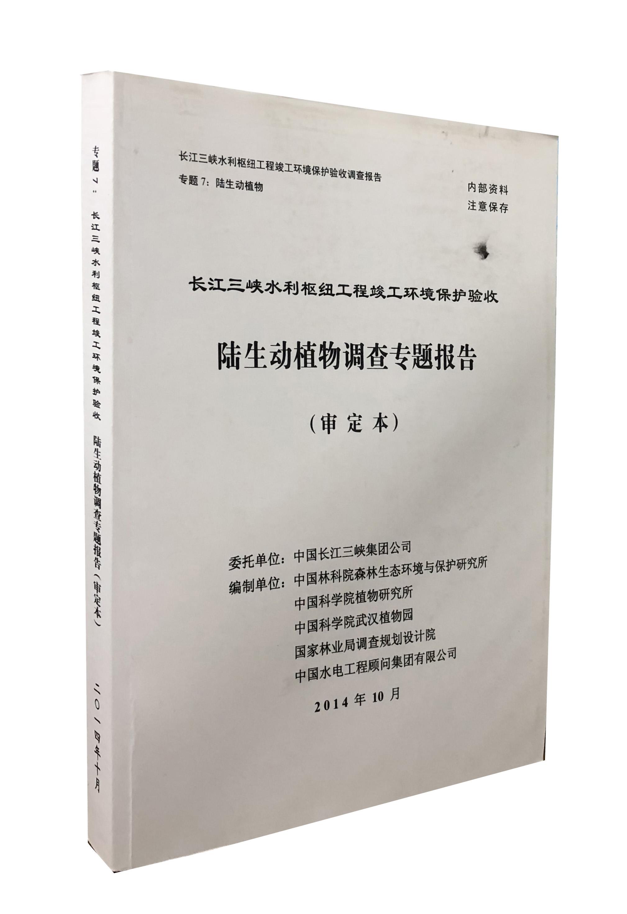 长江三峡水利枢纽工程竣工环境保护验收陆生动植物调查专题报告