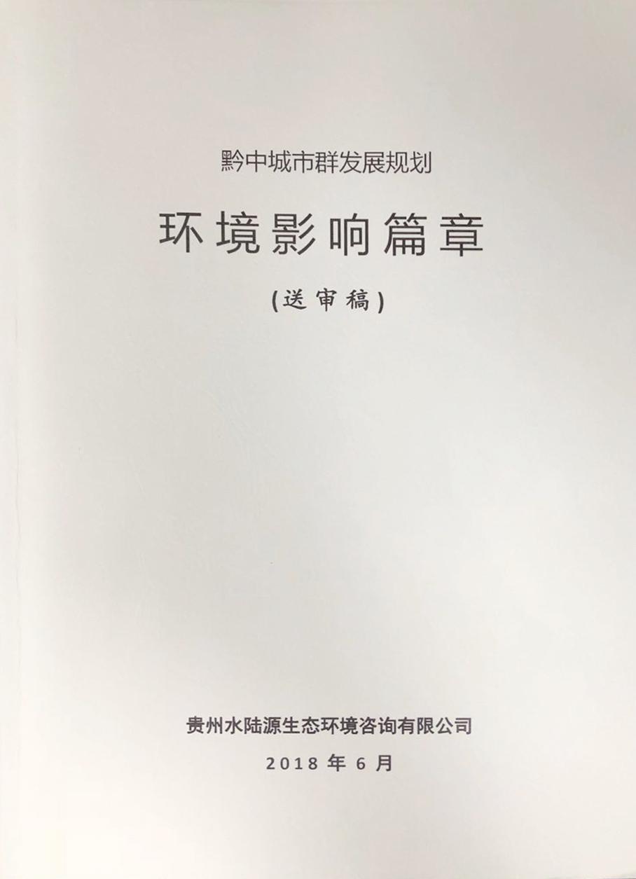 黔中城市群发展规划:环境影响篇章