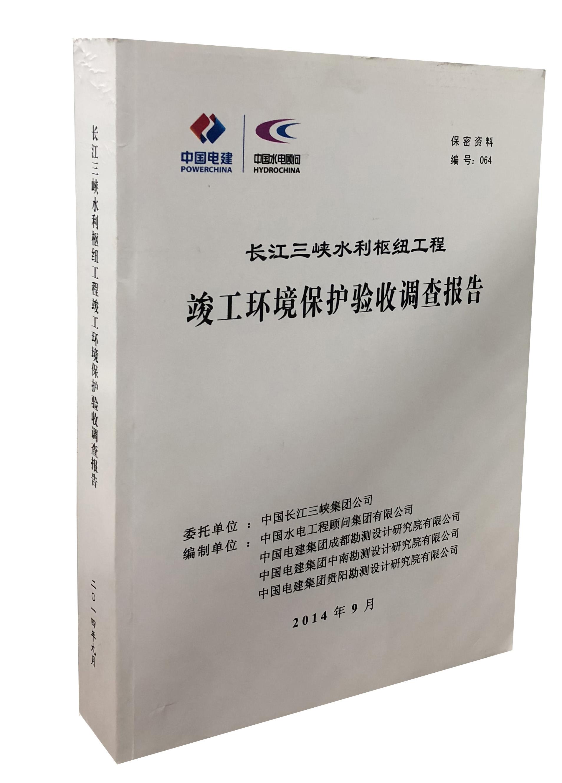 长江三峡水利枢纽工程-竣工环境保护验收调查报告