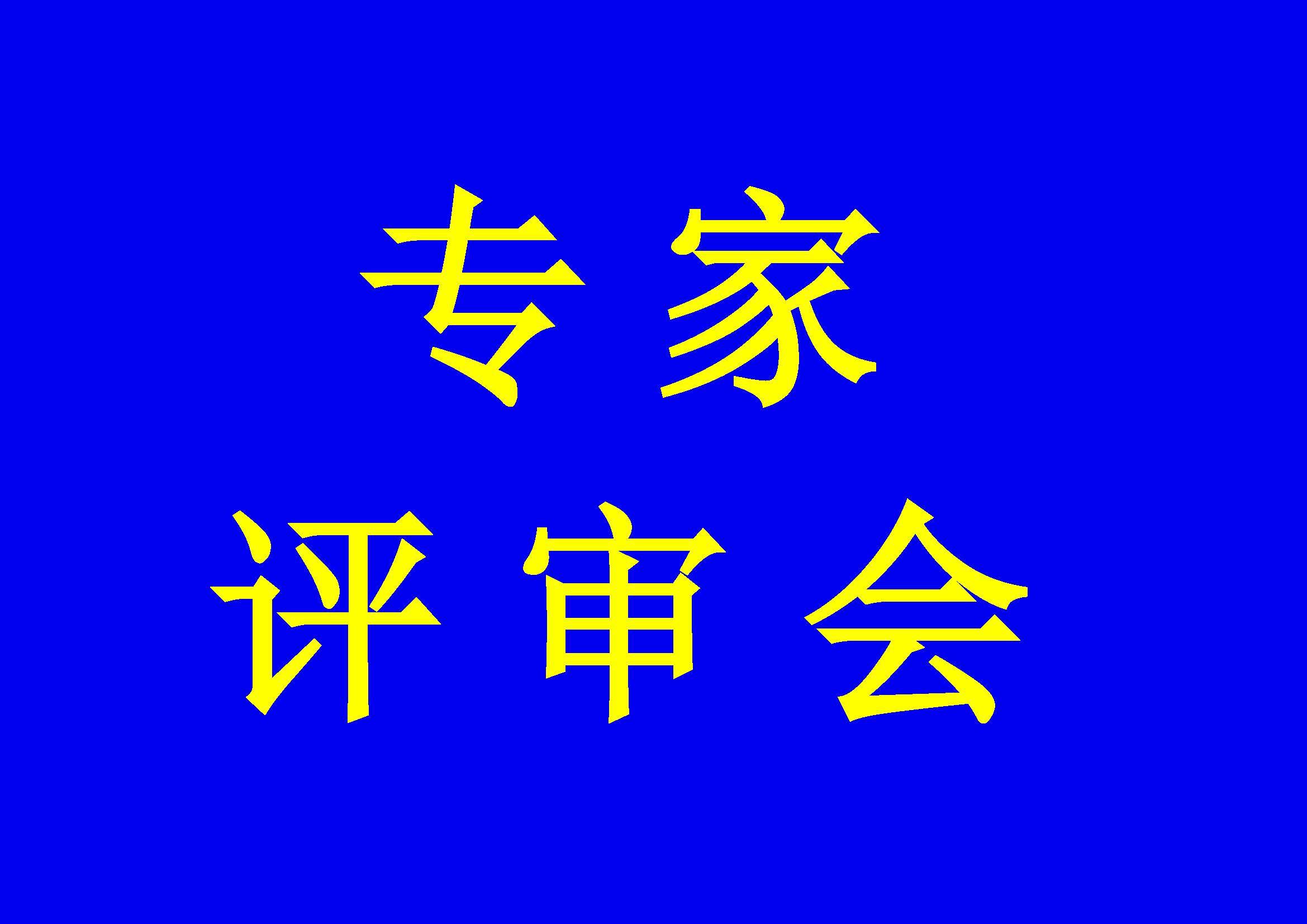 剑河县水资源保护等四个规划顺利通过技术审查