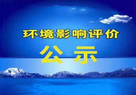 水城县花地河水库工程环境影响报告第一次公示